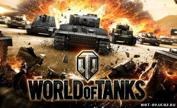 world of tanks супер тест скачать